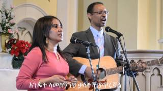 G&B Tv Ministry Getayawkal and Biruktawit Amazing song - Amlekotube.com