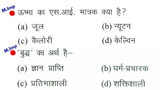 Top 25 Science & General awareness questions for - SSC, RAILWAY, SSC-GD, RPF, VDO, SSC CGL & all
