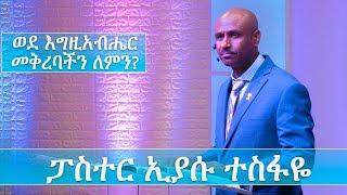 Pastor Eyasu Tesfaye - Preaching - AmlekoTube.com