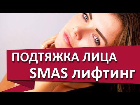 SMAS лифтинг. ✵ Как проводится операция по подтяжке лица SMAS лифтинг? МДЦ ОЛИМП