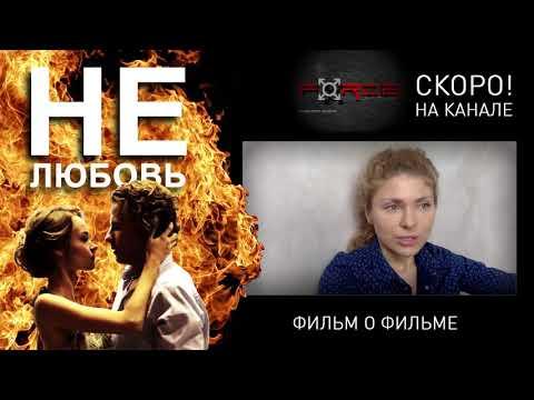 АНОНС - Фильм о фильме НЕлюбовь
