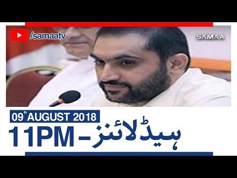 Samaa Headlines | 11 PM | SAMAA TV | 09 August 2018