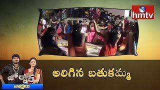 Aligina Bathukamma | Bathukamma 2017 | Jordar News | hmtv