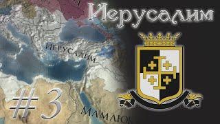 Europa Universalis 4 - Православный Иерусалим(Кипр) #3