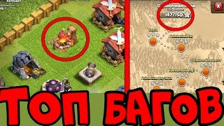 ТОП 5 БАГОВ CLASH OF CLANS