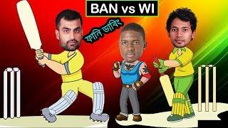 Bangladesh vs West Indies Tri Nation Series 2019 After Match Funny Dubbing | Mashrafe,Holder