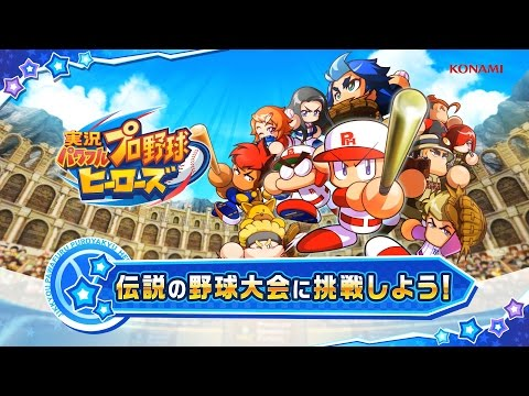 【3DS】『実況パワフルプロ野球 ヒーローズ』最新PVヒーローズ編&コラボ編動画が公開