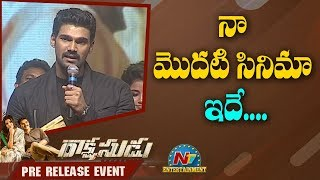 Bellamkonda Sreenivas Speech At Rakshasudu Pre Release Event | Anupama | NTV