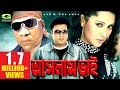 Aslam Bhai  | Full Movie | HD1080p | ft Jona | Prince | Preeti | Misha Shawdagar | Bangla Movie thumbnail