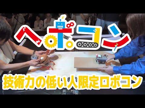 技術力の低い人 限定ロボコン(通称:ヘボコン) 紹介動画