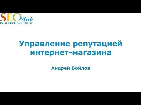 Управление репутацией интернет магазина - Войлов Андрей (SEO-Club)