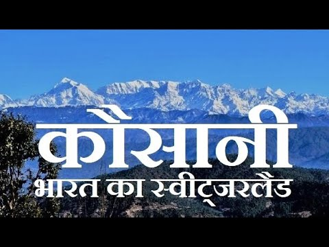 KAUSANI || Switzerland of India|| Baijnath Temple || Uttarakhand