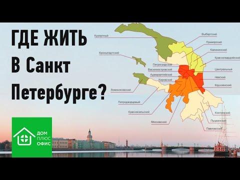 В каком районе Петербурга жить?