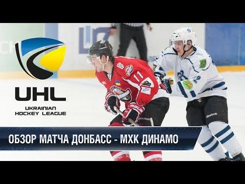 УХЛ, 1/2 Плей-офф, «Донбасс» - МХК «Динамо» 6:2