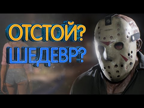 Лучшая выживалка? Худшие и лучшие стороны Friday the 13th: The Game