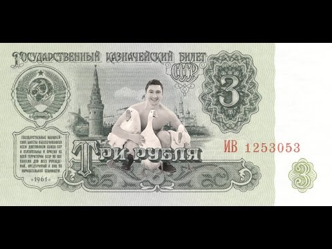 "ДРОЗДЫ ""ТРИ РУБЛЯ"" (Official video)"