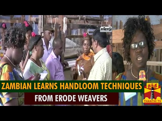 People From Zambia Showing Interest In Learning Hand Loom Techniques In Erode - Thanthi TV