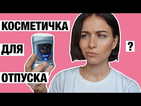 КОСМЕТИЧКА В ОТПУСК 🌴 ЛАЙФХАК, КАК НАНЕСТИ АВТОЗАГАР БЕЗ ПЯТЕН