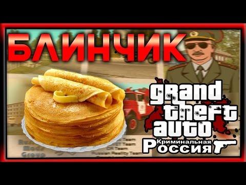 GTA SAMP - БЛИНЧИК ЗА 600 РУБЛЕЙ
