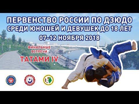 2018.11.10 T4 Первенство России по дзюдо до 18 лет. Финальная часть.