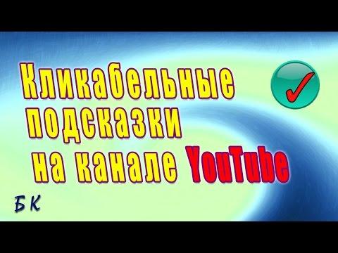 Подсказки на Youtube. Новая функция Ютуб