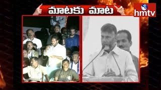 YS Jagan Vs Chandrababu Over Vizag Incident | hmtv