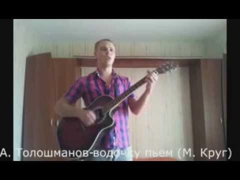 """Видеоразбор песни М.Круга - """"Водку пьём"""""""