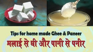 मलाई से घी और पानी से पनीर - TIPS FOR PANEER AND GHEE