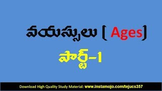 Ages [Part-1] in Telugu | Ages aptitude tricks in Telugu | Quantitative Aptitude in Telugu
