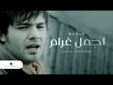 1st name all on people named rayan songs books gift