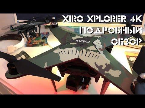 Xiro Xplorer 4K - конкурент DJI за 29 тысяч рублей? Обзор нового квардокоптера