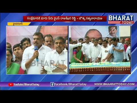 YS Rajasekhara Reddy 69th Birthday Celebrations | Botsa Satyanarayana Remembering YSR | Bharat Today