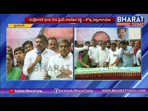 YS Rajasekhara Reddy 69th Birthday Celebrations | Botsa Satyanarayana Remembering YSR | Bharat Today