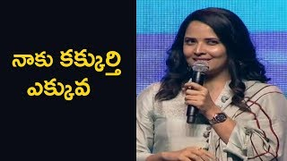 Anchor Anasuya Shocking Speech @F2 Movie Success Meet