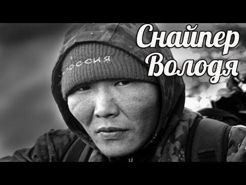 Забытый герой , Володя якут черный снайпер гроза чеченских бандитов