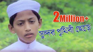 Beautiful Islamic Song | Sundor Prithibi Chere | Tahsinul Islam | Kalarab