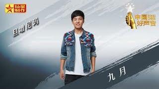 【纯享版】旦增尼玛 《九月》 好声音20180930第十二期 Sing!China官方HD