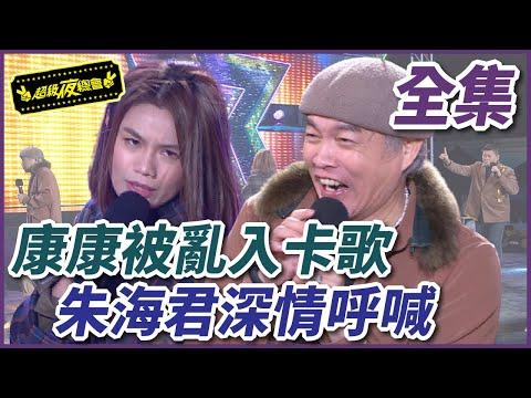 台綜-超級夜總會-20210320-康康歌唱慘遭亂入!朱海君深情呼喚NONO!福州伯改賣小吃鬧劇多!