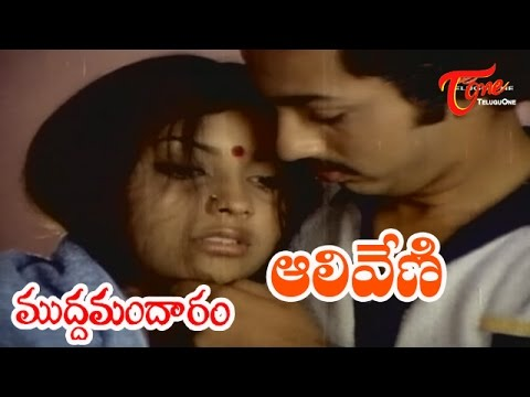 Mudda Mandaram Songs - Aliveni - Poornima - Pradeep video