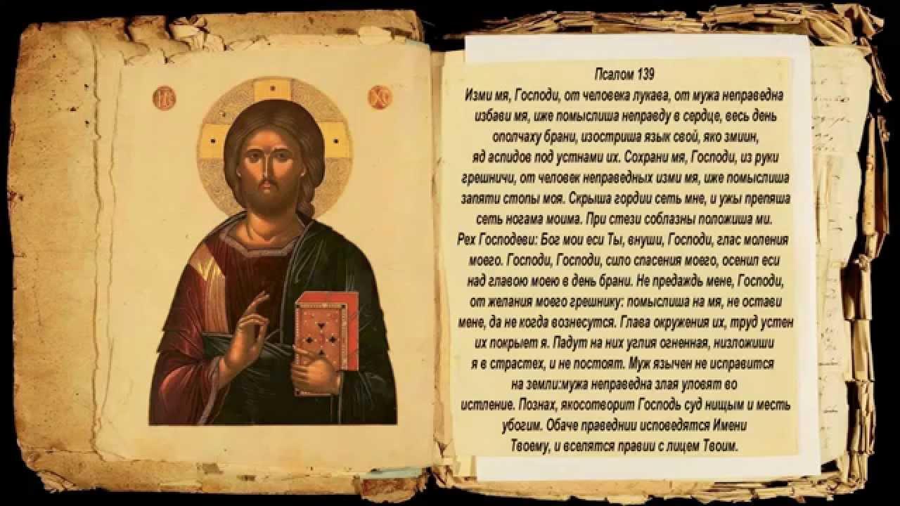 Молитва защищающая от зла