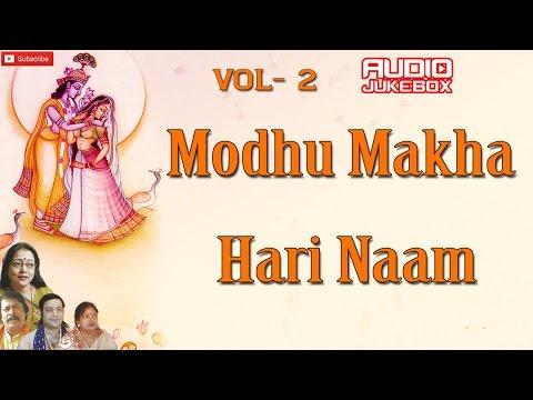 Modhu Makha Hari Naam   Vol - 2   Bengali Devotional Songs   Shri Krishna   Palakiratan