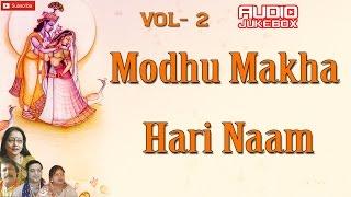 Modhu Makha Hari Naam | Vol - 2 | Bengali Devotional Songs | Shri Krishna | Palakiratan