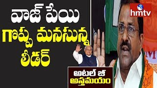 Vajpayee Death Big Loss To Nation | Vajpayee Passes Away  | hmtv