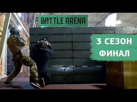 [3 сезон] Финал || ПАТ против МОЛОДОЙ ГВАРДИИ || от первого лица || BattleArena