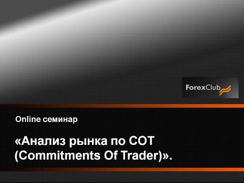 43 trader fxclub COT insider 09 12 13