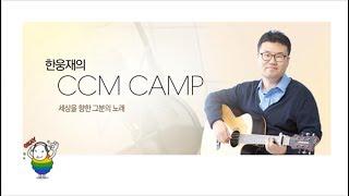 [한웅재의 CCM CAMP]  Live  매일밤12시 CBS FM