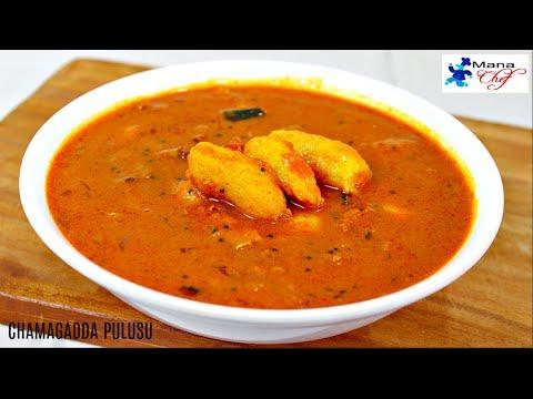 Chamagadda Pulusu Andhra Style Recipe In Telugu