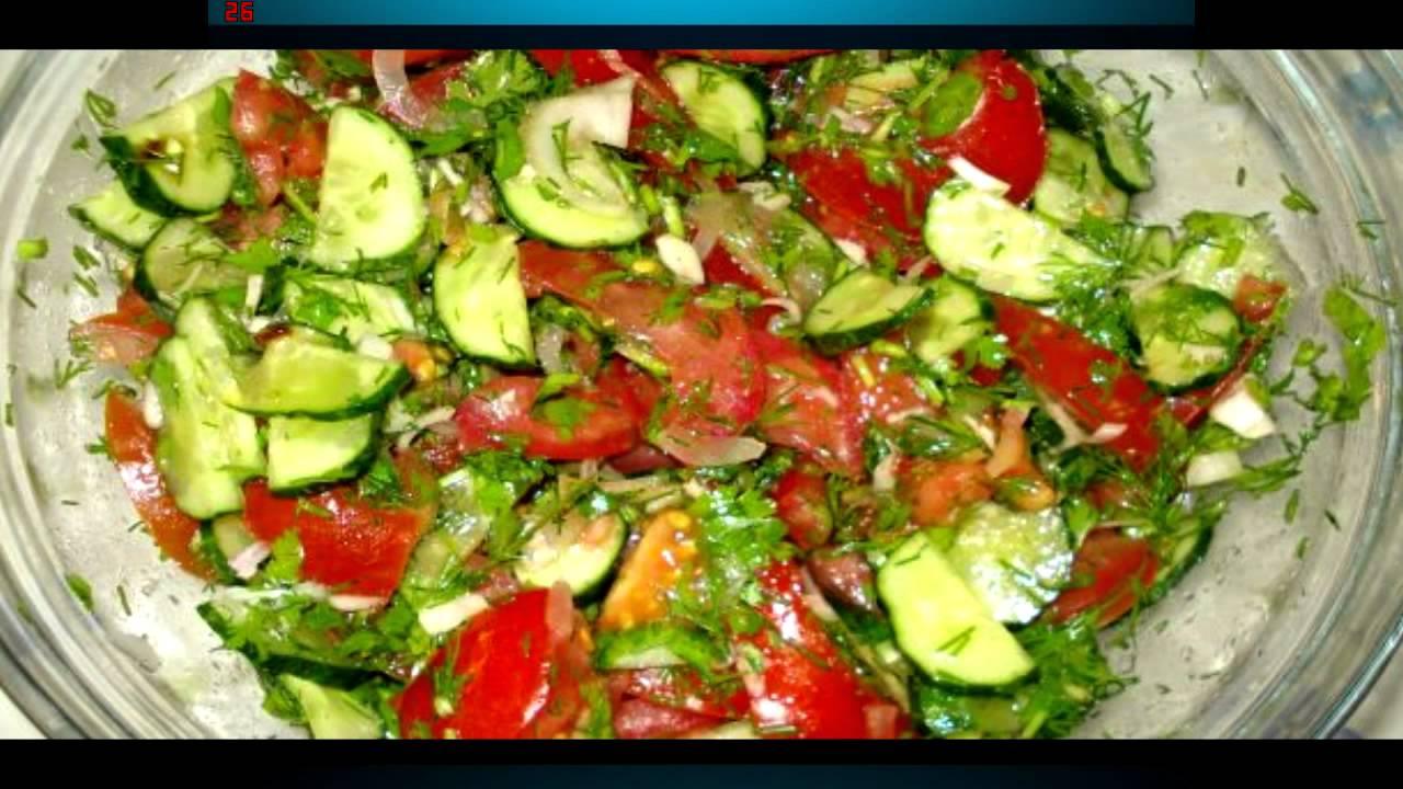 Салат с огурцами и помидорами рецепты с