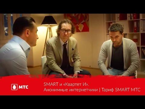 SMART и «Квартет И». Анонимные интернетчики   Тариф SMART МТС