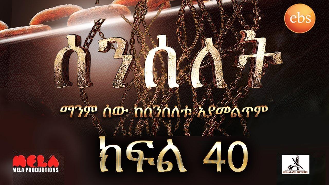 Senselet Drama By EBS TV Amharic Series Drama - Part 40